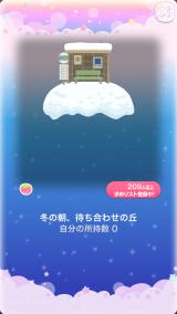 ポケコロガチャ青春冬ものがたり(006【コロニー】冬の朝、待ち合わせの丘)