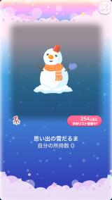 ポケコロガチャ青春冬ものがたり(010【インテリア】思い出の雪だるま)