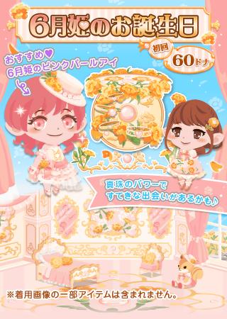 ポケコロガチャ6月姫のお誕生日(お知らせ)