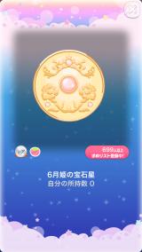 ポケコロガチャ6月姫のお誕生日(004【コロニー】6月姫の宝石星)