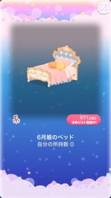 ポケコロガチャ6月姫のお誕生日(006【インテリア】6月姫のベッド)