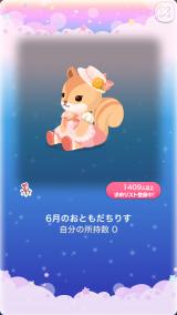 ポケコロガチャ6月姫のお誕生日(008【インテリア】6月のおともだちりす)
