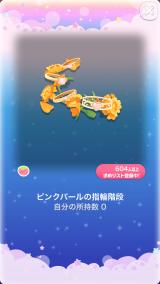 ポケコロガチャ6月姫のお誕生日(010【コロニー】ピンクパールの指輪階段)