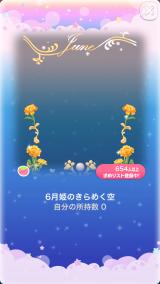 ポケコロガチャ6月姫のお誕生日(011【コロニー】6月姫のきらめく空)