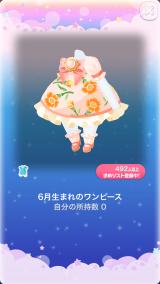 ポケコロガチャ6月姫のお誕生日(012【ファッション】6月生まれのワンピース)