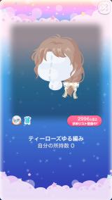 ポケコロスクラッチアーリーサマーガーデン(002【ファッション】ティーローズゆる編み)
