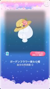 ポケコロスクラッチアーリーサマーガーデン(007【小物】ガーデンフラワー麦わら帽)