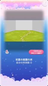 ポケコロスクラッチアーリーサマーガーデン(008【インテリア】初夏の庭園の床)