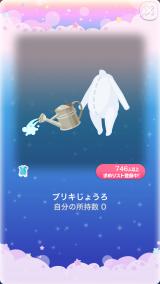 ポケコロスクラッチアーリーサマーガーデン(010【小物】ブリキじょうろ)