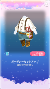 ポケコロスクラッチアーリーサマーガーデン(011【ファッション】ガーデナーセットアップ)