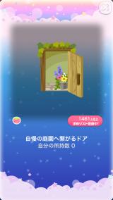 ポケコロスクラッチアーリーサマーガーデン(013【コロニー】自慢の庭園へ繋がるドア)