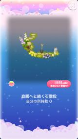 ポケコロスクラッチアーリーサマーガーデン(014【コロニー】庭園へと続く石階段)