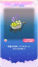 ポケコロスクラッチアーリーサマーガーデン(015【コロニー】初夏の花咲くブリキカート)