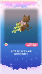 ポケコロスクラッチアーリーサマーガーデン(017【コロニー】お花を抱えるブリキ猫)