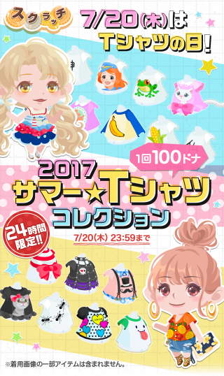 ポケコロスクラッチ2017サマー★Tシャツコレクション(お知らせ)