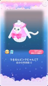ポケコロスクラッチ2017サマー★Tシャツコレクション(002うるるんピンクにゃんこT)