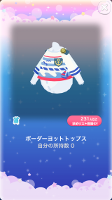 ポケコロスクラッチ2017サマー★Tシャツコレクション(010ボーダーヨットトップス)