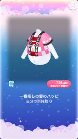 ポケコロスクラッチ2017サマー★Tシャツコレクション(011一番推しの愛のハッピ)