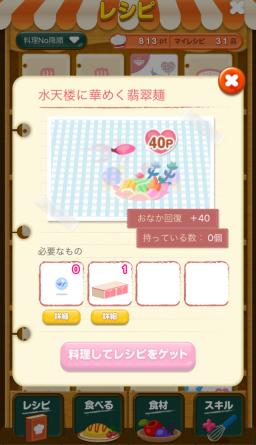 ポケコロレシピ(1012水天楼に華めく翡翠麺)