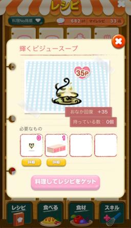ポケコロレシピ(1015輝くビジュースープ)
