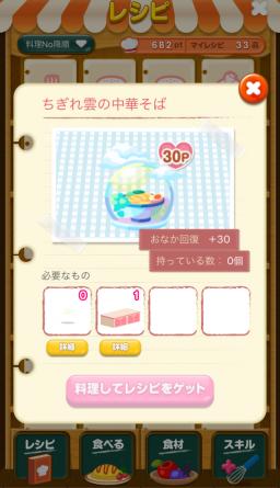 ポケコロレシピ(1016ちぎれ雲の中華そば)