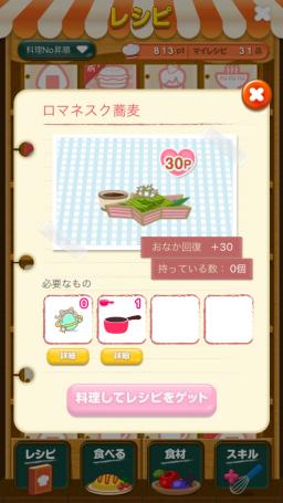 ポケコロレシピ(326ロマネスク蕎麦)