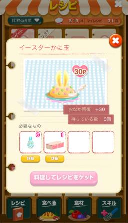 ポケコロレシピ(365イースターかに玉)