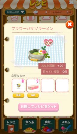 ポケコロレシピ(820フラワーバケツラーメン)