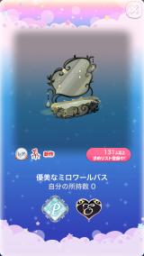 ポケコロVIPガチャミス・ルナール(インテリア004優美なミロワールバス)