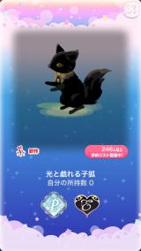 ポケコロVIPガチャミス・ルナール(インテリア007光と戯れる子狐)