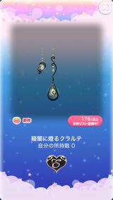 ポケコロVIPガチャミス・ルナール(コロニー008暗闇に燈るクラルテ)