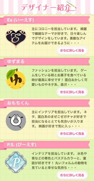 ポケコロVIPガチャミス・ルナール(デザイナー紹介一覧)