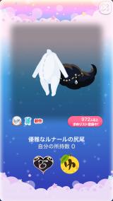 ポケコロVIPガチャミス・ルナール(ファッション&小物004優雅なルナールの尻尾)