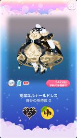 ポケコロVIPガチャミス・ルナール(ファッション&小物005高潔なルナールドレス)