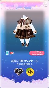 ポケコロVIPガチャミス・ルナール(ファッション&小物006純粋な子狐のワンピース)