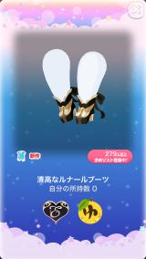 ポケコロVIPガチャミス・ルナール(ファッション&小物009清高なルナールブーツ)