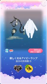 ポケコロVIPガチャミス・ルナール(ファッション&小物012優しく光るアイビーランプ)