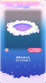 ポケコロVIP復刻ガチャ天球儀ロマネスク(コロニー004星降る泉の丘)