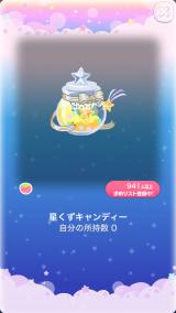 ポケコロVIP復刻ガチャ天球儀ロマネスク(コロニー007星くずキャンディー)