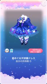 ポケコロVIP復刻ガチャ天球儀ロマネスク(ファッション002星めぐる天球儀ドレス)