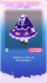 ポケコロVIP復刻ガチャ天球儀ロマネスク(ファッション006ホロスコープドレス)