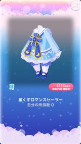 ポケコロVIP復刻ガチャ天球儀ロマネスク(ファッション007星くずロマンスセーラー)